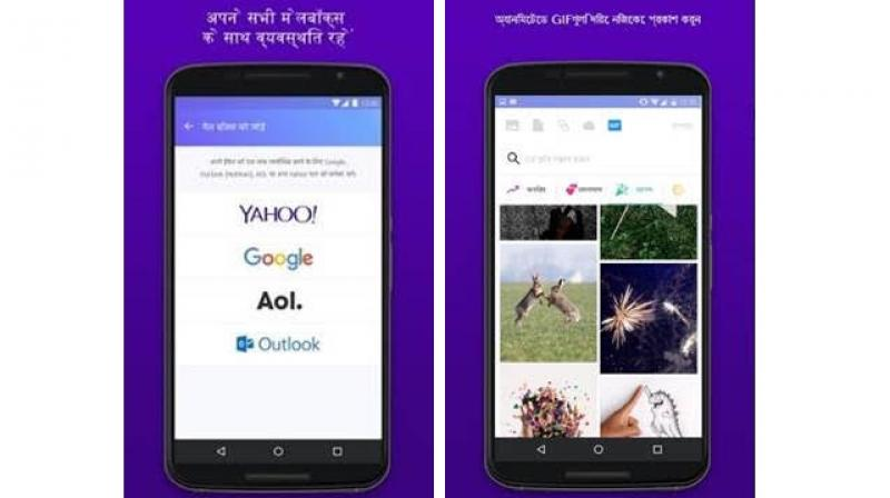 yahoo mail app for android phone