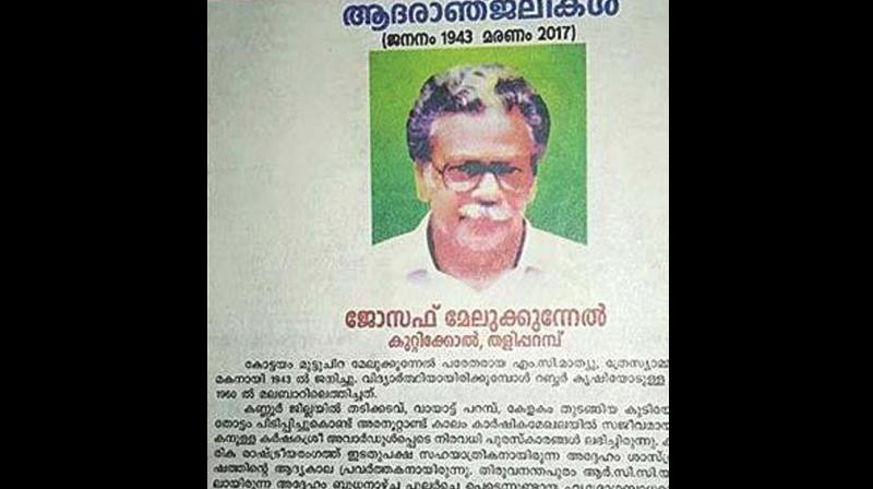 The obituary of Joseph given in a local daily in Kannur.