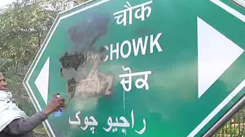 'A Prime Minister of India represents all communities, be it Hindus, Muslims or Sikhs,' said the protestors as they blackened the word 'Rajiv' on the signboard. (Photo: ANI)