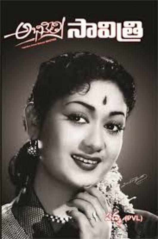 Legendary actress Savitri
