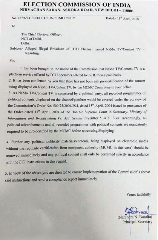 (Photo: Election Commission of India)