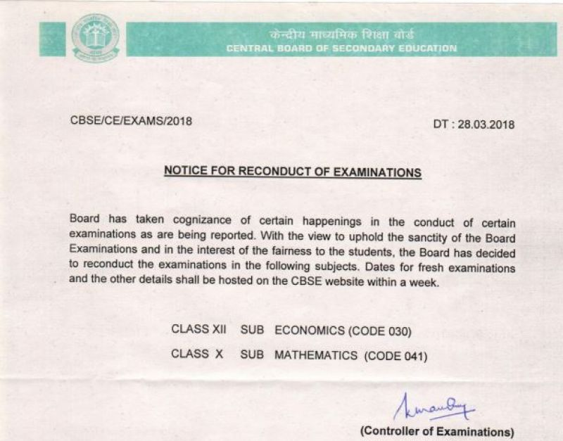 CBSE notice (Photo: cbse.nic.in)