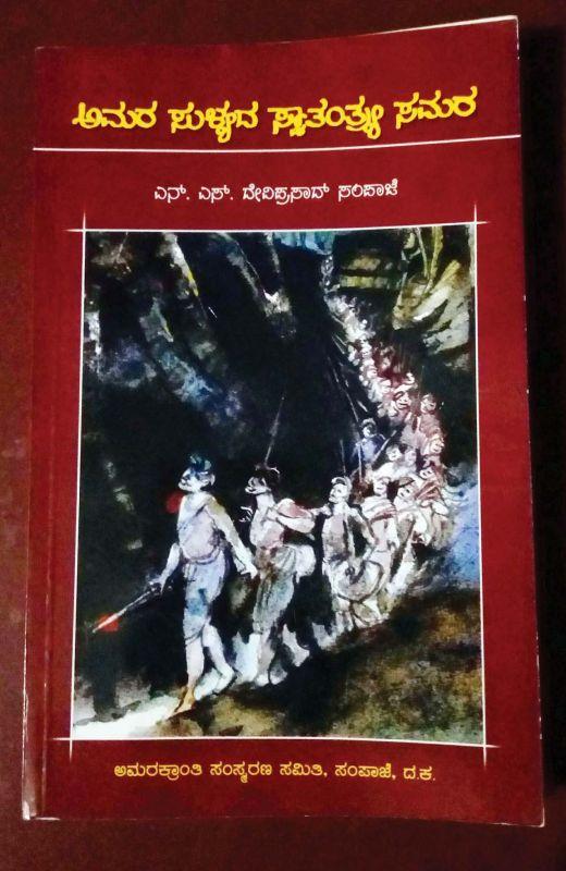 Cover of Amara Sulyada Swathanthrya Samara (Freedom struggle of Sulya) by N.S. Deviprasad Sampaje