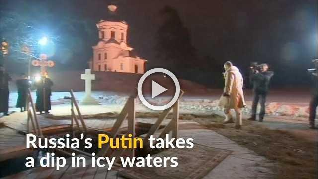 Putin strips off, takes dip in icy waters for Orthodox Epiphany