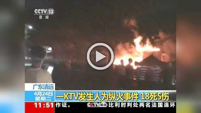 China captures arson suspect in karaoke lounge blaze that killed 18