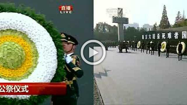 China marks 81st Nanjing Massacre anniversary