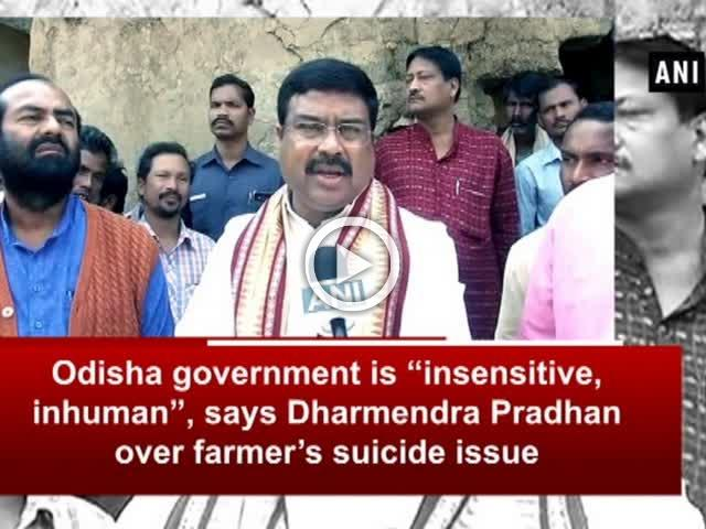 "Odisha government is ""insensitive, inhuman"", says Dharmendra Pradhan over farmer's suicide issue"