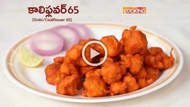 Cauliflower 65 in Telugu