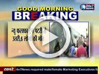 6 Dead and 27 Injured after Farakka Express train derailed 50 m from Harchandpur railway station