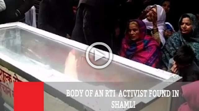 Body Of An RTI  Activist Found In Shamli