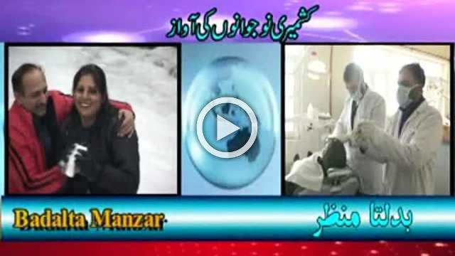 Badalta Manzar (Weekly-Program) - Apr 16, 2018