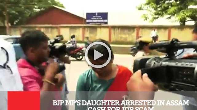 Bjp Mp's Daughter Arrested In Assam Cash For Job Scam