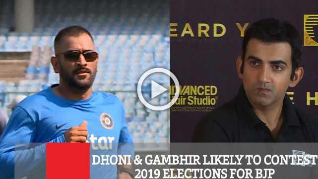 Dhoni & Gambhir Likely To Contest 2019 Elections For Bjp