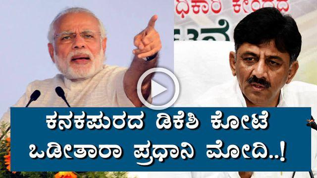 Will PM Modi Target Congress & DKS With His Scheme Against Benami Land Holders