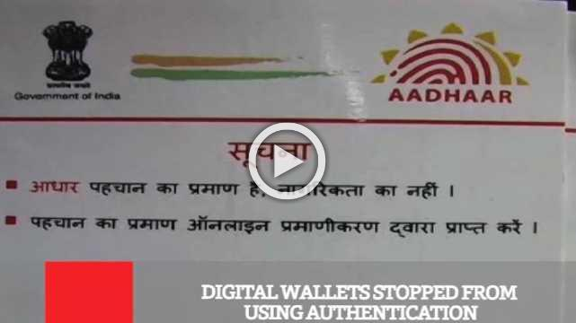 Digital Wallets Stopped From Using Authentication