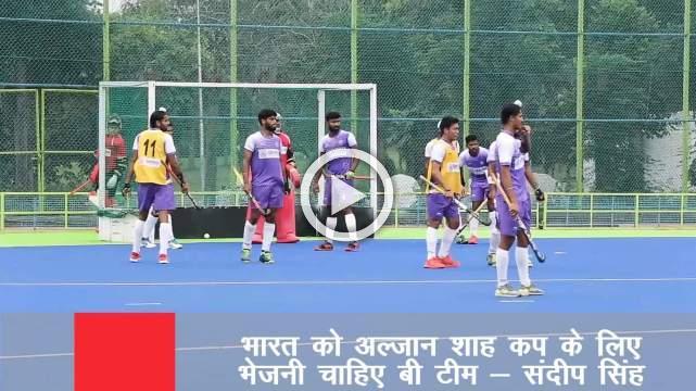 भारत को अल्जान शाह कप के लिए भेजनी चाहिए बी टीम - संदीप सिंह