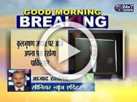International justice court hearing on Kullbhushan Jadhav Today