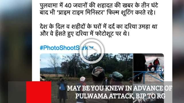 May Be You Knew In Advance Of Pulwama Attack, BJP To RG
