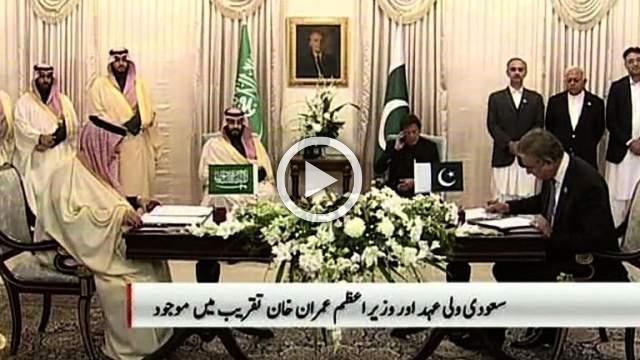 Saudi prince starts Asia tour, signs $20 bn deals with Pakistan