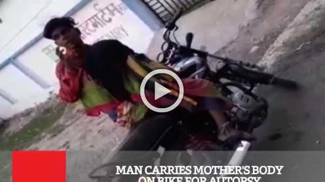 Man Carries Mother's Body On Bike For Autopsy