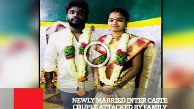 Newly Married Inter Caste Couple Attacked By Family
