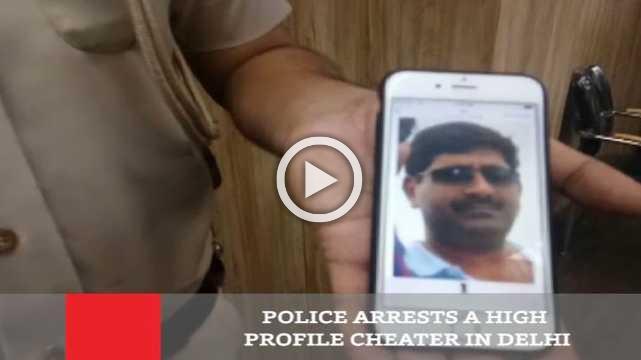 Police Arrests A High Profile Cheater In Delhi
