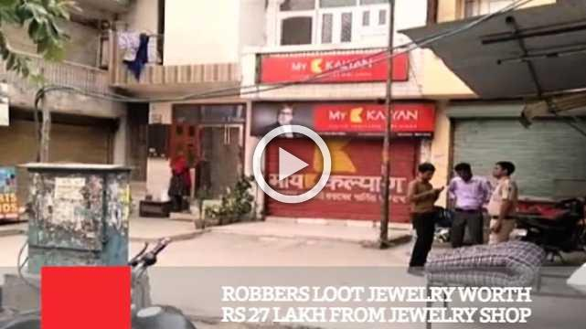Robbers Loot Jewelry Worth Rs 27 Lakh From Jewelry Shop