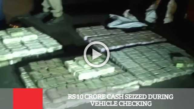 RS 10 CRORE CASH SEIZED DURING VEHICLE CHECKING