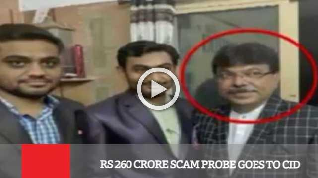 Rs 260 Crore Scam Probe Goes To CID