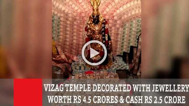 Vizag Temple Decorated With Jewellery Worth Rs 4.5 Crores & Cash Rs 2.5 Crore