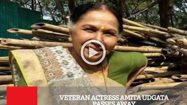 Veteran Actress Amita Udgata Passes Away