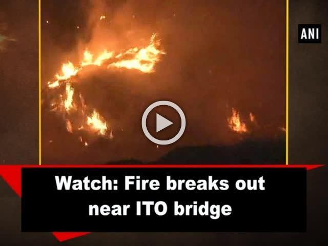 Watch: Fire breaks out near ITO bridge