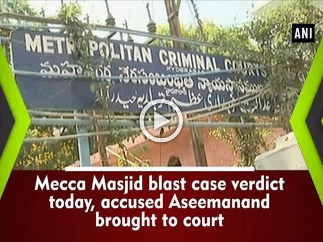 Mecca Masjid blast case verdict today, accused Aseemanand brought to court