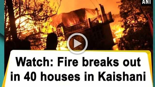 Watch: Fire breaks out in 40 houses in Kaishani