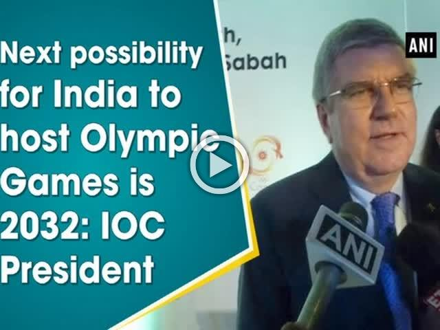 Next possibility for India to host Olympic Games is 2032: IOC President
