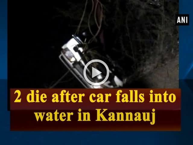 2 die after car falls into water in Kannauj