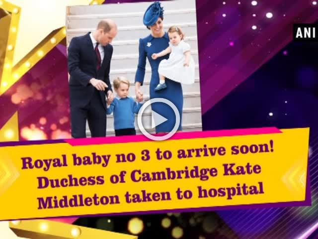 Royal baby no 3 to arrive soon! Duchess of Cambridge Kate Middleton taken to hospital