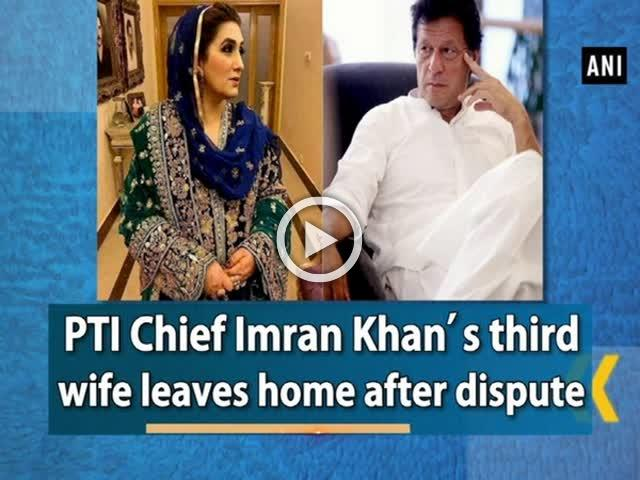PTI Chief Imran Khan's third wife leaves home after dispute