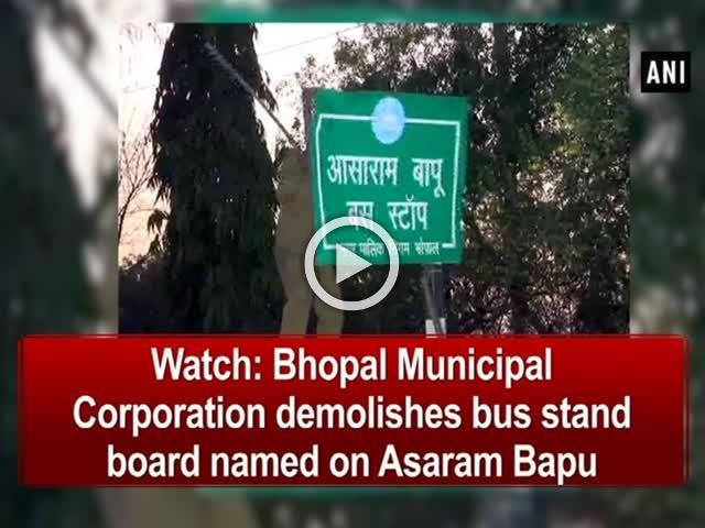 Watch: Bhopal Municipal Corporation demolishes bus stand board named on Asaram Bapu