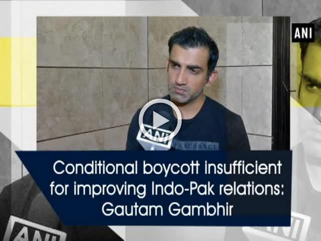 Conditional boycott insufficient for improving Indo-Pak relations: Gautam Gambhir
