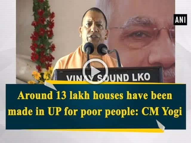 Around 13 lakh houses have been made in UP for poor people: CM Yogi