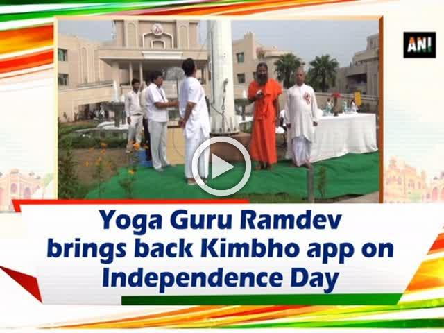 Yoga Guru Ramdev brings back Kimbho app on Independence Day