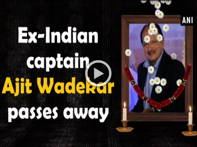 Ex-Indian captain Ajit Wadekar passes away