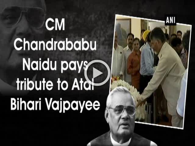 CM Chandrababu Naidu pays tribute to Atal Bihari Vajpayee