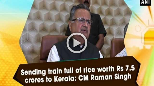 2Sending train full of rice worth Rs 7.5 crores to Kerala: CM Raman Singh