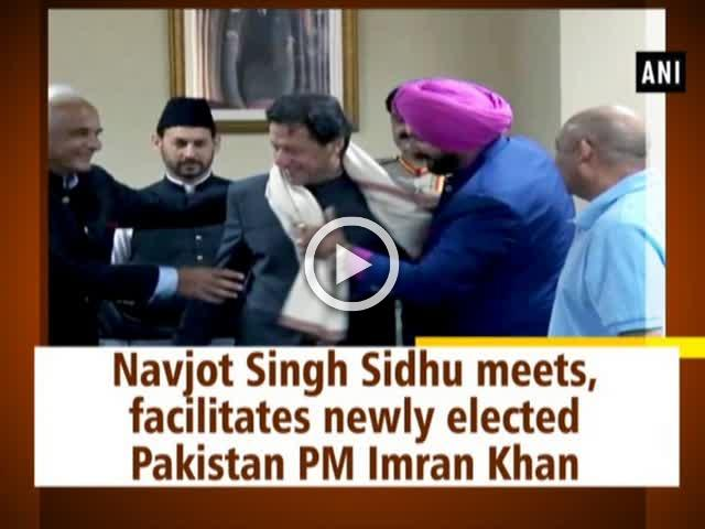 Navjot Singh Sidhu meets, facilitates newly elected Pakistan PM Imran Khan
