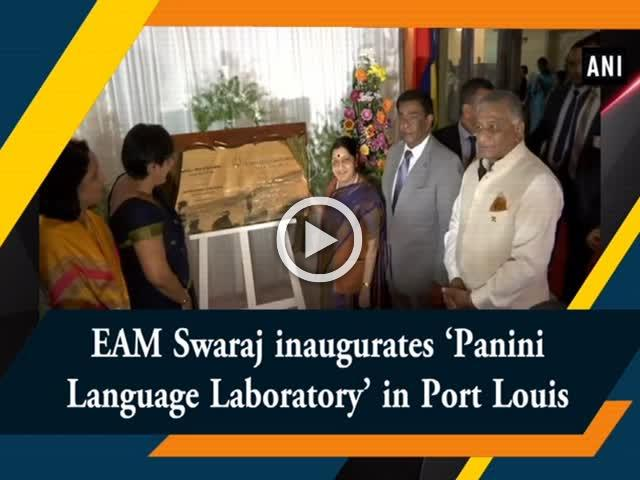 EAM Swaraj inaugurates 'Panini Language Laboratory' in Port Louis