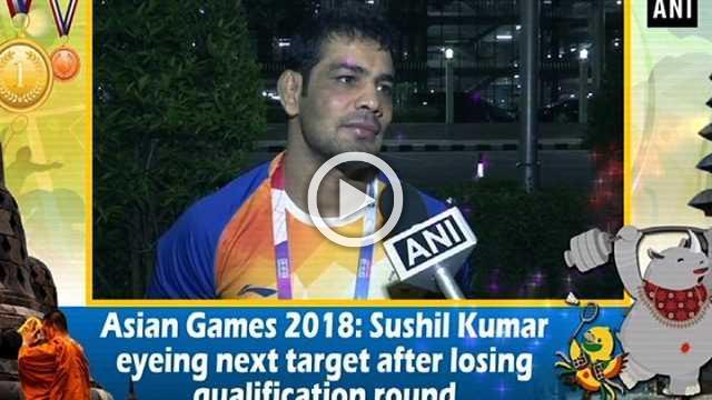 Asian Games 2018: Sushil Kumar eyeing next target after losing qualification round