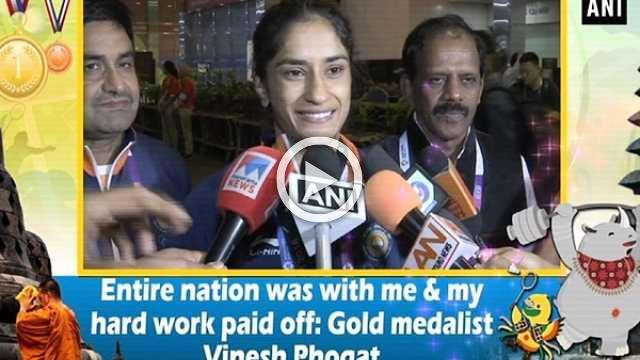 Entire nation was with me & my hard work paid off: Gold medalist Vinesh Phogat