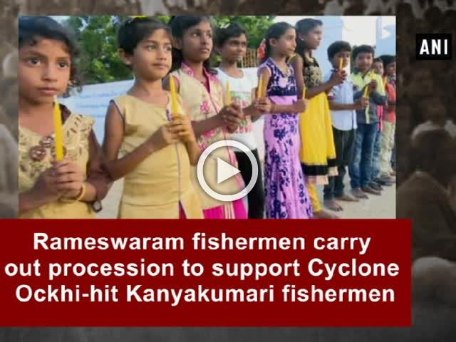 Rameswaram fishermen carry out procession to support Cyclone Ockhi-hit Kanyakumari fishermen
